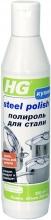 HG HG Полироль для нержавеющей стали, меди и латуни, 168030161